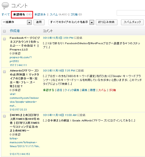 Wordpress Akismet 設定手順14