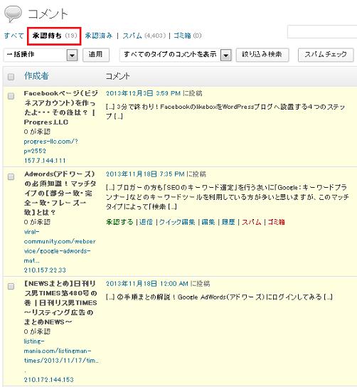 Wordpress Akismet 設定手順14