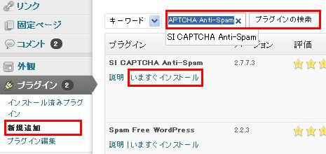 Wordpress 画像認証(CAPTCHA) 設定手順1