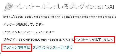 Wordpress 画像認証(CAPTCHA) 設定手順2