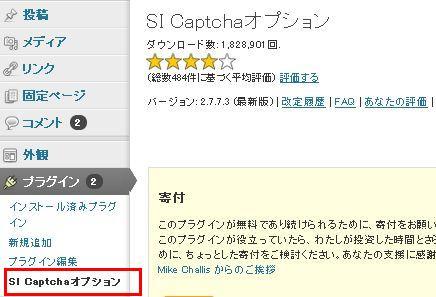 Wordpress 画像認証(CAPTCHA) 設定手順3