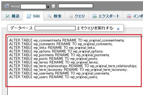 Wodpress プレフィックス(prefix)変更手順2