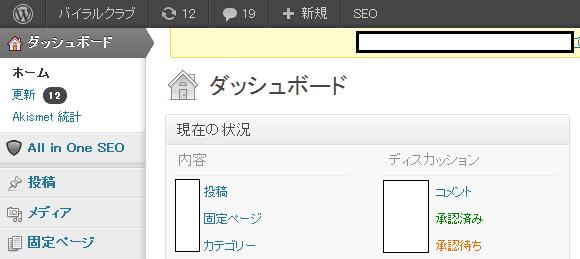 Wodpress プレフィックス(prefix)変更手順7