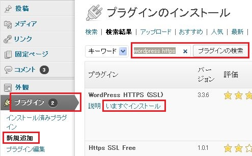 WordPress HTTPS(SSL) 設定手順1