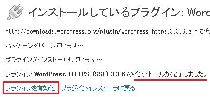 WordPress HTTPS(SSL) 設定手順2