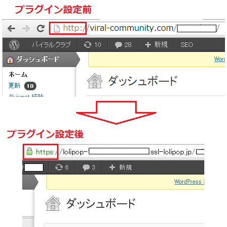 WordPress HTTPS(SSL) 設定手順5