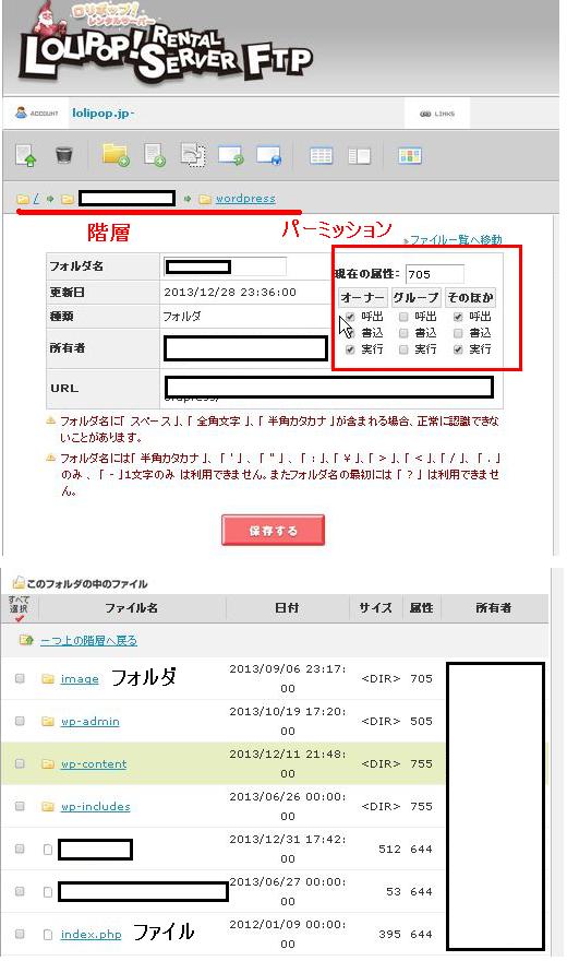 ロリポップ(lolipop) 管理ツール3