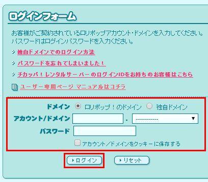 ロリポップ 「Wordpress 簡単インストール」手順1