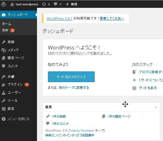 ロリポップ WordPress インストール後確認3