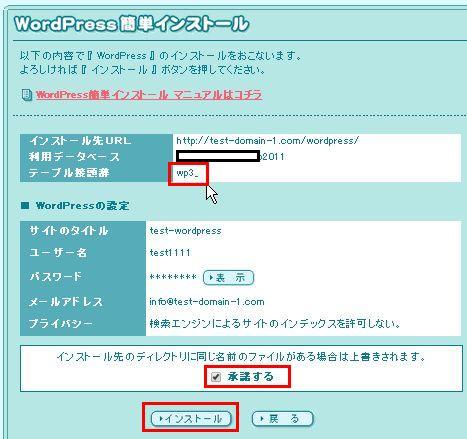 ロリポップ WordPress 簡単インストール手順3