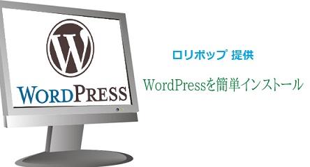 ロリポップ Wordpress 簡単インストール