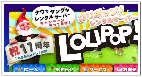 ロリポップ(lolipop) レンタルサーバー
