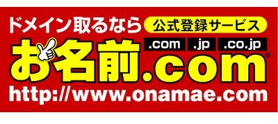 ドメイン取得業者 お名前.com