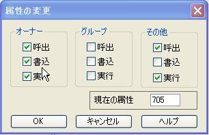 パーミッション 変更手順5