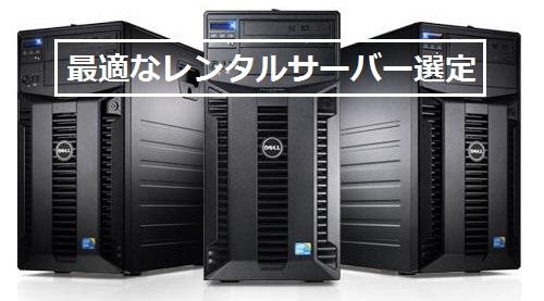 レンタルサーバーを選定する際の9つの軸で、3つのおすすめサーバーを比較してみる