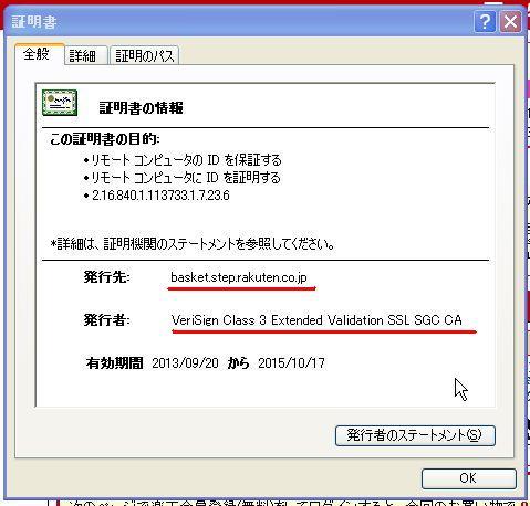 SSL証明書 確認手順3