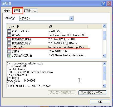 SSL証明書 確認手順4