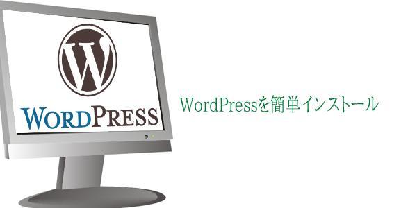 ロリポップ(lolipop) WordPress インストール