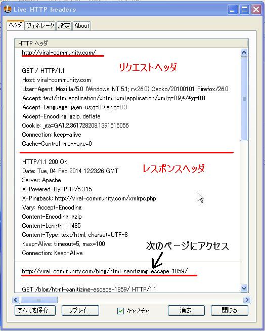 HTTP リクエストヘッダ確認手順2