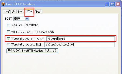HTTP リクエストヘッダ確認手順3