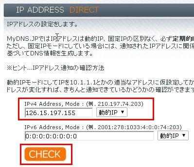 無料DDNS(ダイナミックDNSサービス) 「MyDNS」 設定手順21