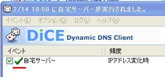 DDNS DiCE 設定手順7