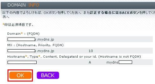 無料DDNS(ダイナミックDNSサービス) 「MyDNS」 設定手順11