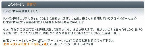 無料DDNS(ダイナミックDNSサービス) 「MyDNS」 設定手順12