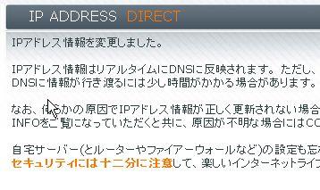 無料DDNS(ダイナミックDNSサービス) 「MyDNS」 設定手順23