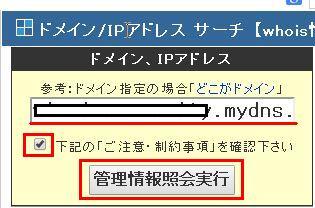 無料DDNS(ダイナミックDNSサービス) 「MyDNS」 設定手順24