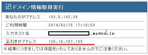 無料DDNS(ダイナミックDNSサービス) 「MyDNS」 設定手順25