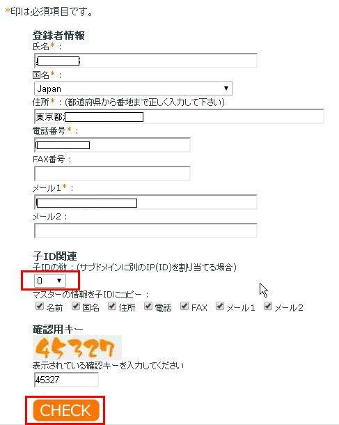 無料DDNS(ダイナミックDNSサービス) 「MyDNS」 設定手順3