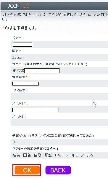 無料DDNS(ダイナミックDNSサービス) 「MyDNS」 設定手順4