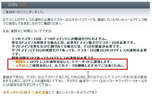 無料DDNS(ダイナミックDNSサービス) 「MyDNS」 設定手順5