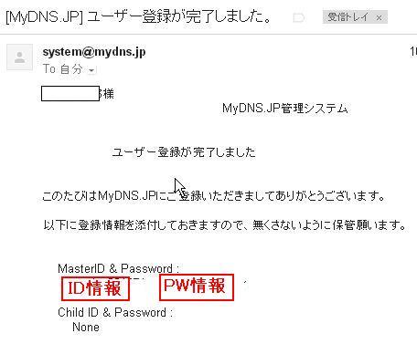 無料DDNS(ダイナミックDNSサービス) 「MyDNS」 設定手順6