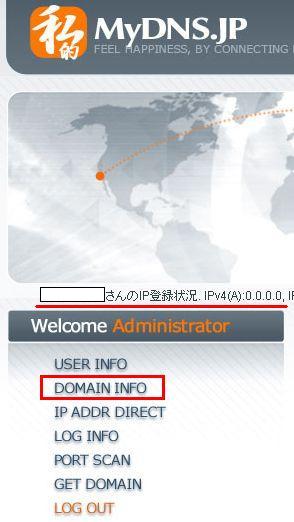 無料DDNS(ダイナミックDNSサービス) 「MyDNS」 設定手順8