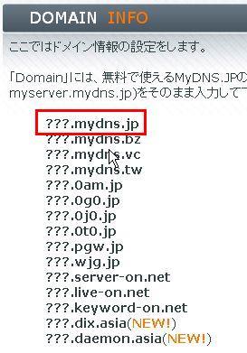 無料DDNS(ダイナミックDNSサービス) 「MyDNS」 設定手順9