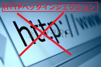 HTTPヘッダインジェクション