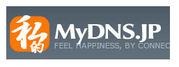 DDNS無料サービス 「mydns」