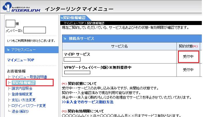 マイIP 設定手順13