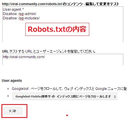 Googleウェブマスターツール Robots.txtの確認