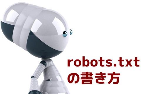 robots.txt 書き方