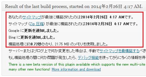 xmlサイトマップ 作成手順6