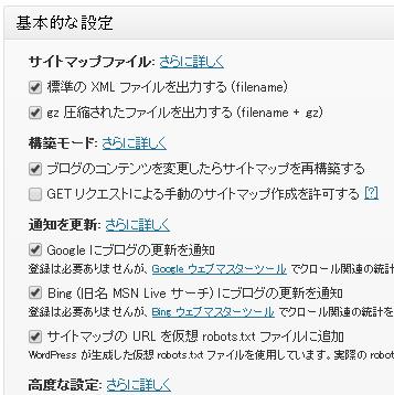 xmlサイトマップ 作成手順7