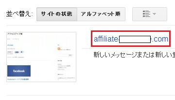 サイトマップ Googleウェブマスターツール 登録手順1