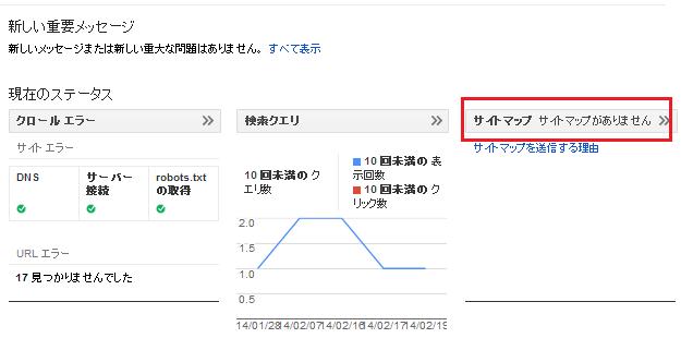 サイトマップ Googleウェブマスターツール 登録手順2