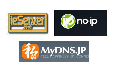 オススメのDDNS無料サービス3選 「ieServer」「mydns」「No-IP」