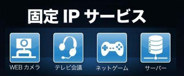 固定IPアドレス サービス