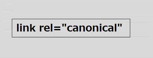 canonical(カノニカル)タグ 記述例