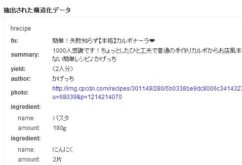 crt 改善策 リッチスニペット チェック手順4